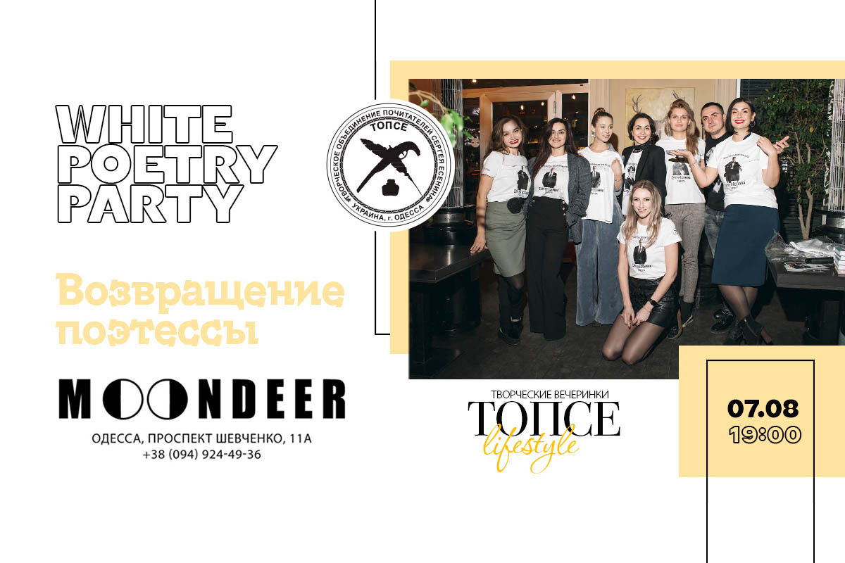White Poetry Party
