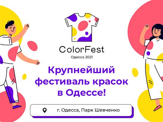 ColorFest Odessa 2021
