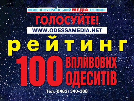 «100 влиятельных одесситов»