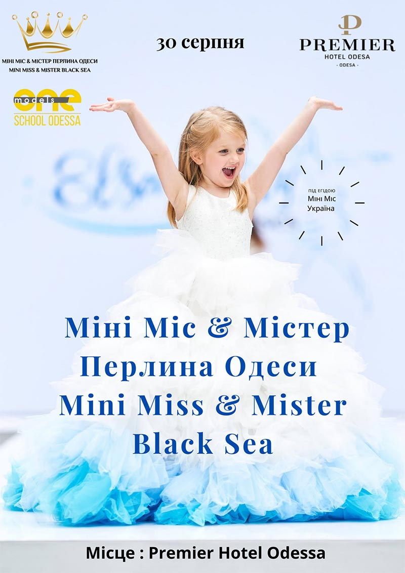 Mini Miss & Mister Black Sea фото