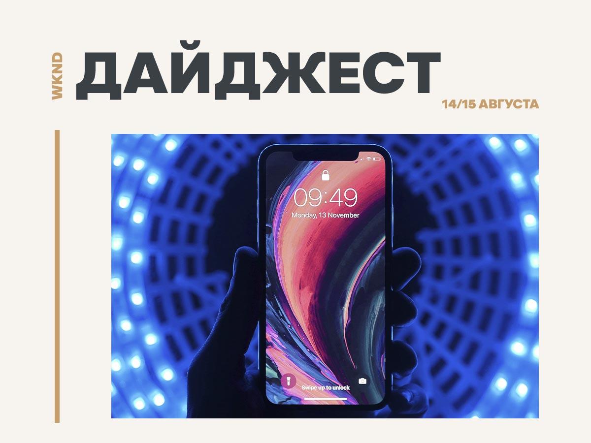 Новости 14 – 15 августа