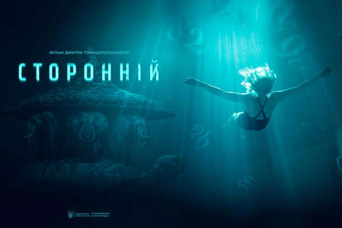 Сторонній сторонний 2019 фильм Дмитрий томашпольский