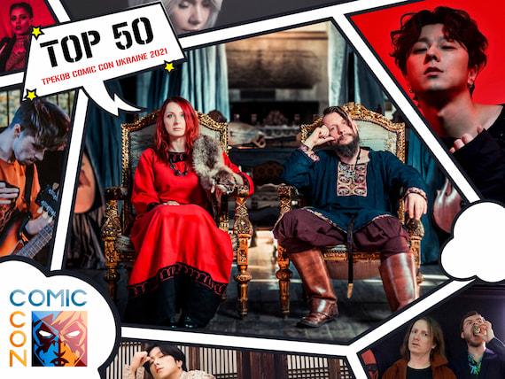 ТОП-50 треков Comic Con Ukraine 2021
