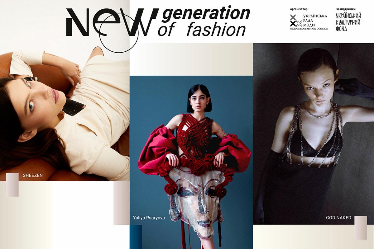 New Generation of Fashion