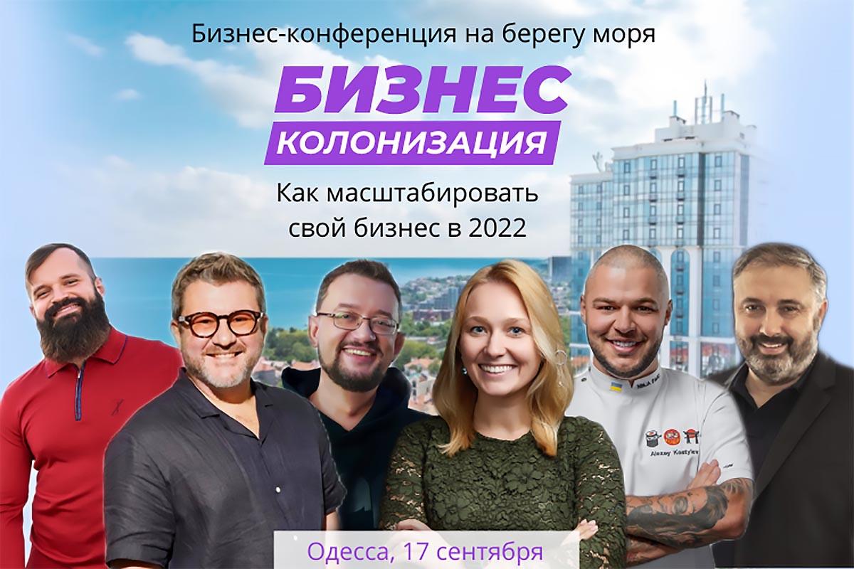 Бизнес-колонизация Одесса