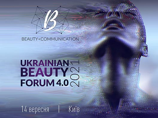 Ukrainian Beauty FORUM Киев