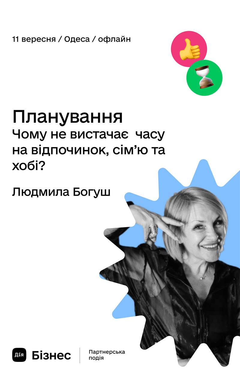 Людмила Богуш тренинг
