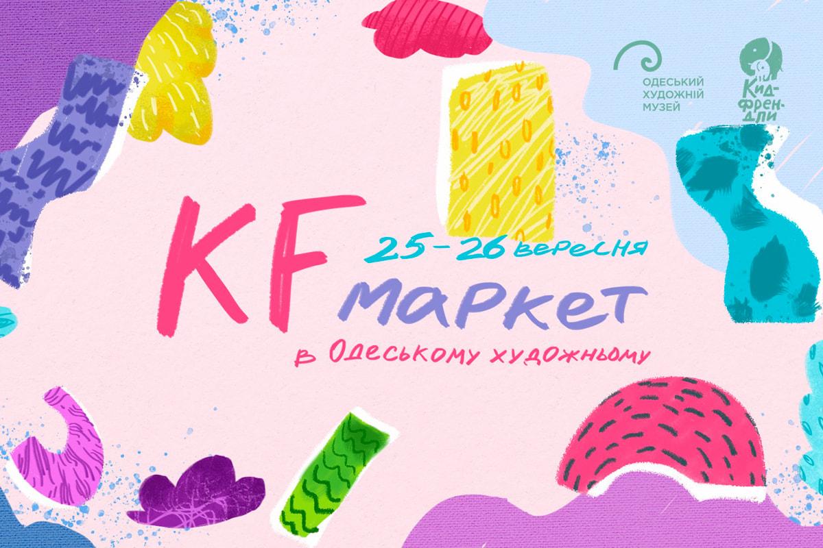 KF-маркет