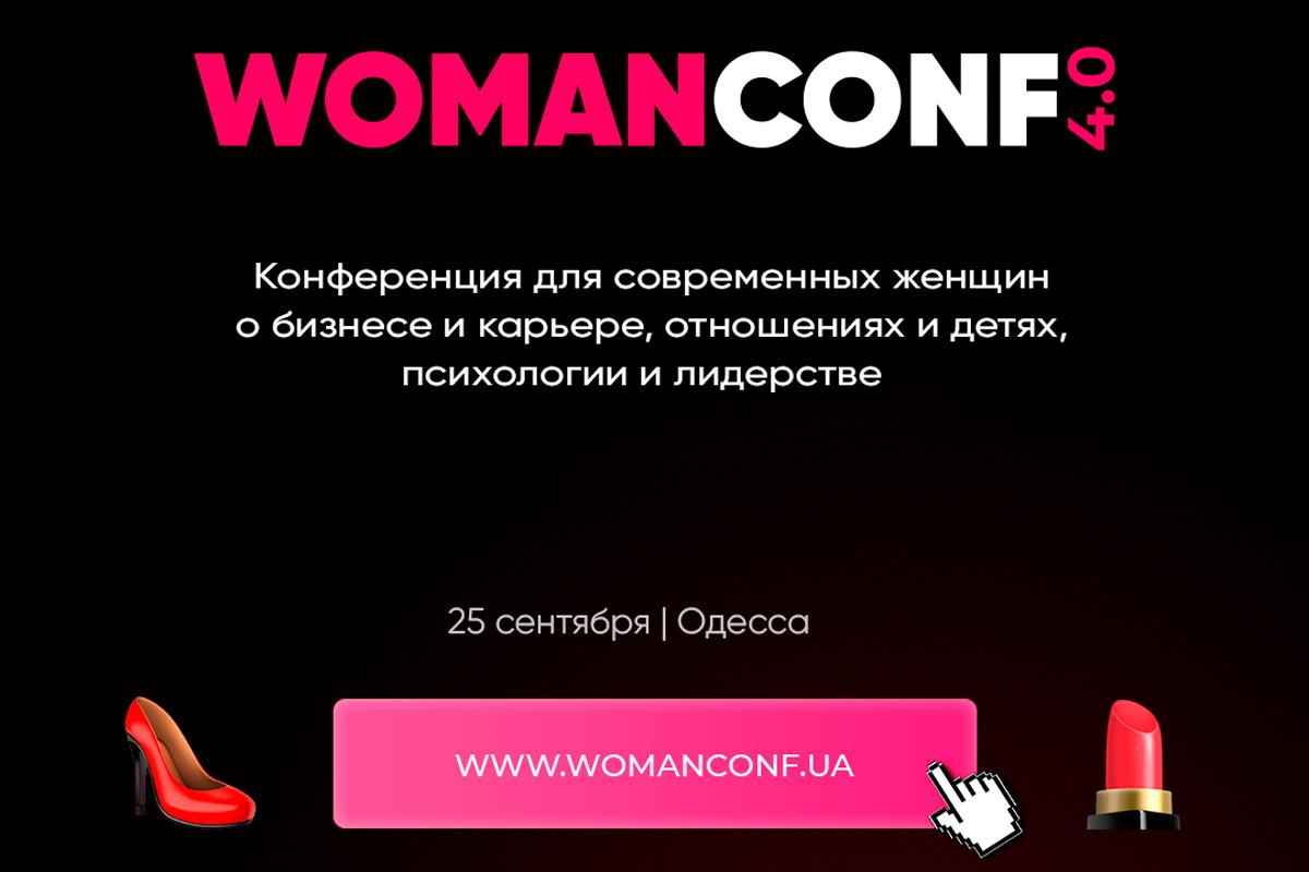WomanConf 4.0