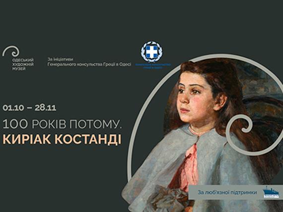 Выставка 100 лет спустя. Кириак Костанди