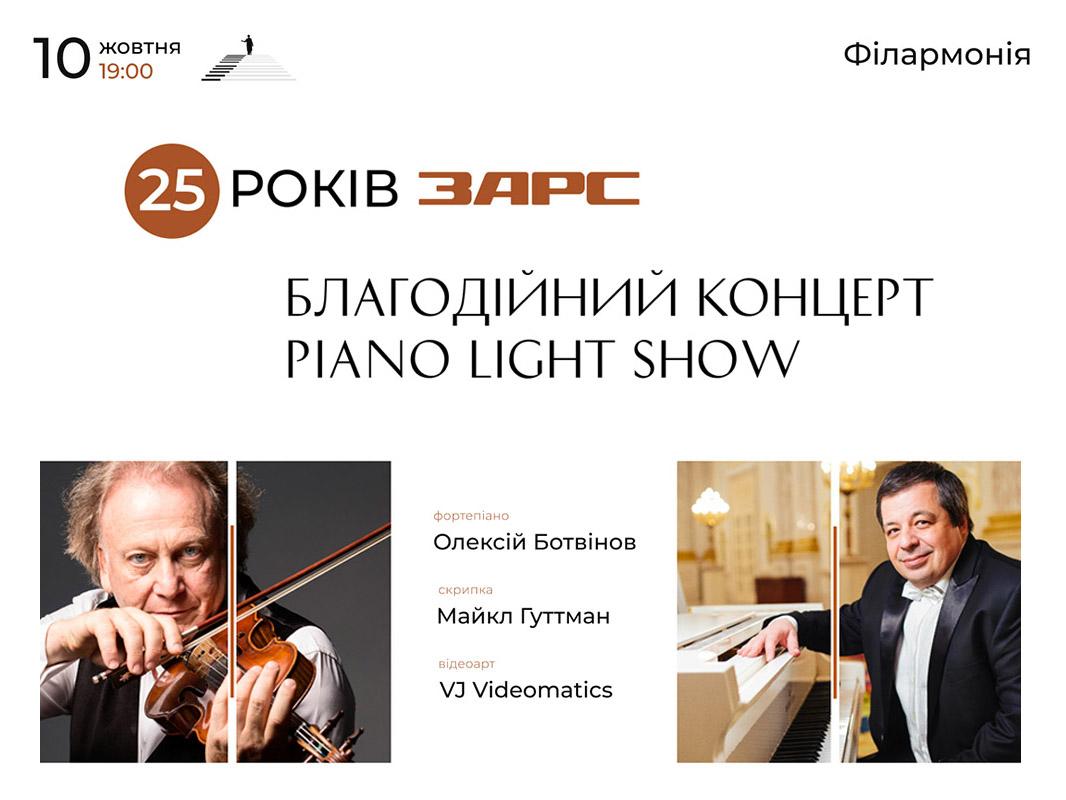 Piano Light Show