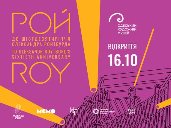 Открытие выставки в Одесском художественном музее