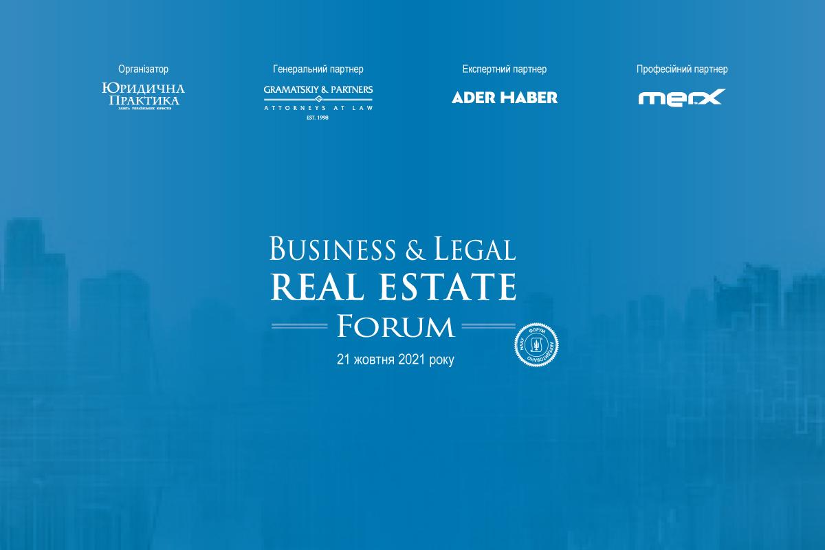 Мероприятие для юристов и инвесторов