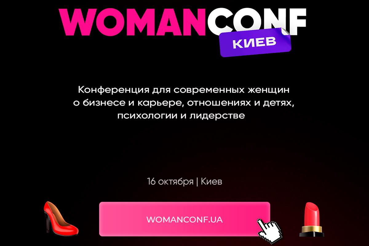 WomanConf 4.0 в Киеве