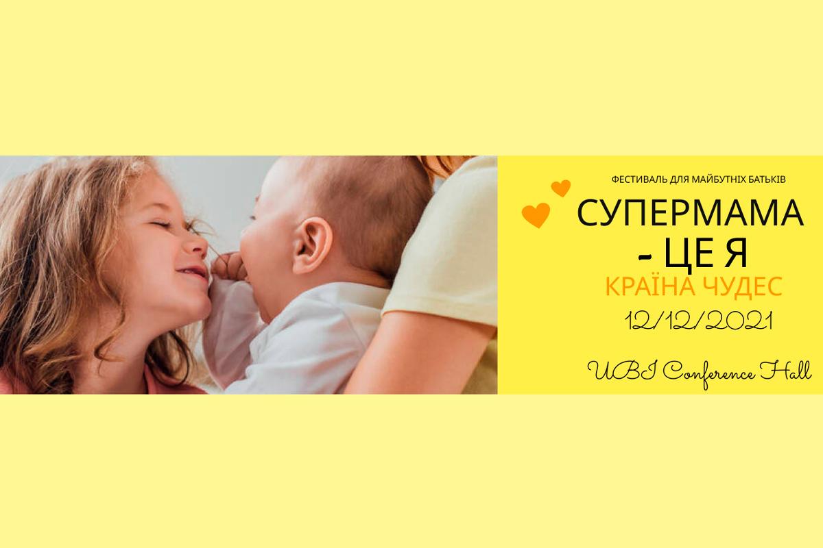 Мероприятие для матерей в Киеве
