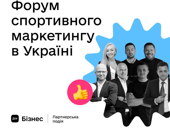 Форум спортивного маркетинга
