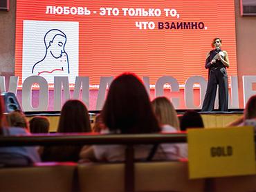 Спикеры WomanConf 2020