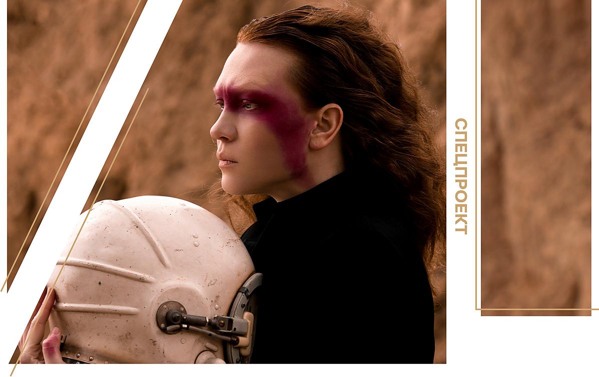 фотопроект Folga' люди на Марсе