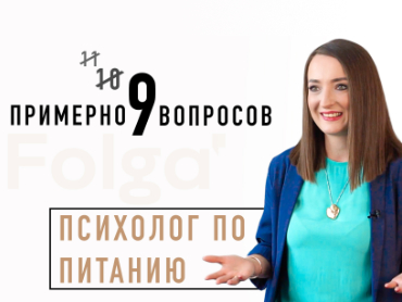 Елена Широкова диетолог интервью Folga'