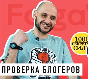 Рома Громов оценка советов блогеров
