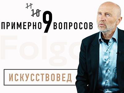 Популярный искусствовед Владимир Островский отчечает на вопросы от издательства Folga