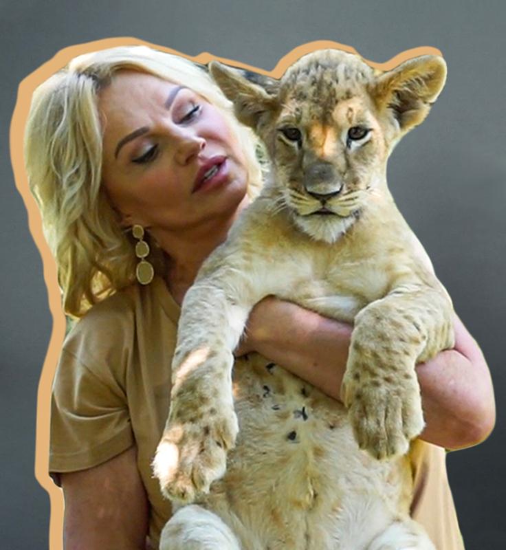 Зоозащитница Зоя Великая и львенок