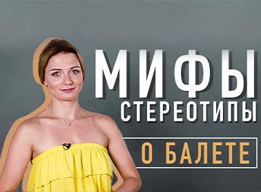 Елена Добрянская о популярных заблуждениях